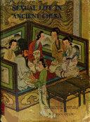 中國古代房内考