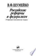 Российские реформы и федерализм
