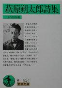 萩原朔太郎詩集, 改版