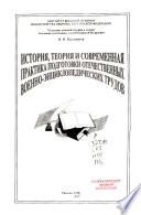 История, теория и современная практика подготовки отечественных военно-энциклопедических трудов