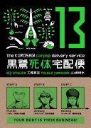 Kurosagi Corpse Delivery Service Volume 13