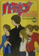 ハモネプ Start Book(トレーニングCD付)