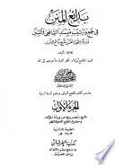 بدائع المنن في جمع وترتيب مسند الإمام الشافعي والسنن - 1