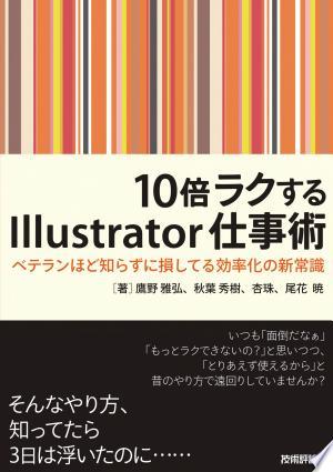 Free Download 10倍楽するIllustrator仕事術~ベテランほど知らずに損してる効率化の新常識 PDF - Writers Club