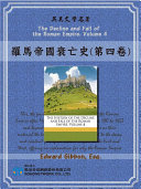 The Decline and Fall of the Roman Empire. Volume 4 (羅馬帝國衰亡史(第四卷))