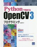 Pythonで始めるOpenCV3プログラミング