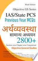 Arthvayavstha (Objective Economy in Hindi) General Studies Series (Previous Year Questions) for IAS UPSC PCS SSC etc 2nd Edition