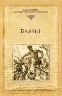 Баязет Book