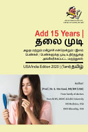 Hair, A thing of beauty and joy forever ! (Approved Medicines for Hair loss for Girls/ Women) - Tamil (தமிழ்) Book