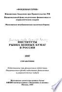 Институты рынка ценных бумаг в России