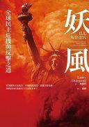 妖風 : 全球民主危機與反擊之道 : 當俄羅斯正面進攻、中國陰謀滲透、美國自毀長城, 我們該如何重振民主自由的未來? = Ill winds : saving democracy from Russian rage, Chinese ambition, and American complacency / 戴雅門(Larry Diamond)著 ; 盧靜譯