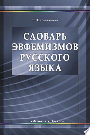 Download Словарь эвфемизмов русского языка Free Books - Read Books