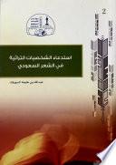 إستدعاء الشخصيات التراثية في الشعر السعودي، ١٣٥١-١٤٢٦ هـ