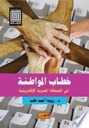 خطاب المواطنة في الصحافة المصرية الإلكترونية