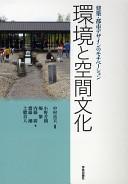 Cover image of 環境と空間文化 : 建築・都市デザインのモチベーション