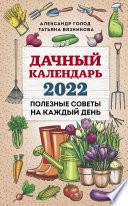 Дачный календарь 2022