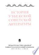 История узбекской советской литературы