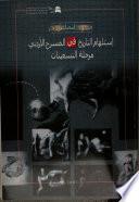 إستلهام التاريخ في المسرح الأردني