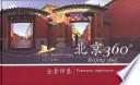 Beijing 360