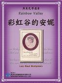 Rainbow Valley (彩虹谷的安妮)