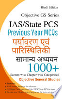 Paristhitiki Evam Paryavaran (Objective Ecology & Environment in Hindi) General Studies Series (Previous Year Questions) for IAS UPSC PCS SSC etc 2nd Edition