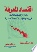 اقتصاد المعرفة وإدارة الأزمات المالية