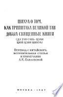Шихуа о том, как Трипитака Великой Тан добыл священные книги