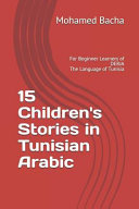 15 Children S Stories In Tunisian Arabic For Beginner Learners Of Derja The Language Of Tunisia