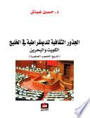 الجذور الثقافية للديمقراطية في الخليج