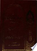 مسند الإمام محمد بن إدريس الشافعي، ١٥٠ ه-٢٠٤ ه