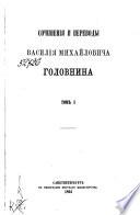 Сочинения и переводы Василия Михайловича Головнина