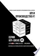 KPI-DRIVE #5. ПРОИЗВОДСТВО #1