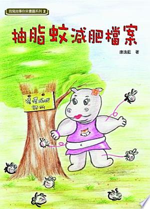 Download 抽脂蚊減肥檔案 Free Books - Dlebooks.net