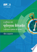 The Standard for Program Management   Fourth Edition  HINDI