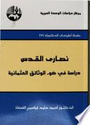 نصــارى القــدس - دراسة في ضوء الوثائق العثمانية