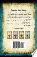 The Alchemyst (Arabic Edition)