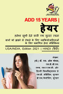 Hair, A thing of beauty and joy forever ! (Approved Medicines for Hair loss for Girls/ Women) - Hindi (हिंदी) Book