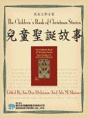 The Children's Book of Christmas Stories (兒童聖誕故事) Pdf/ePub eBook