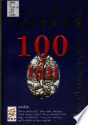 สารานุกรมแนะนําหนังสือดี 100 เล่ม ที่คนไทยควรอ่าน