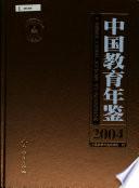 中国敎育年鉴