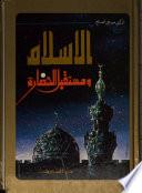 الاسلام ومستقبل الحضارة