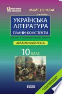 Українська література. 10 клас. Академічний рівень. Плани-конспекти уроків для шкіл з українською мовою навчання