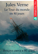 Le Tour du monde en 80 jours (Français Russe édition bilingue illustré)