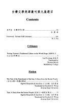 Taiwan Literature, English Translation Series