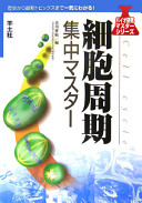 Cover image of 細胞周期集中マスター