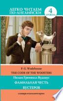The Code Of The Woosters Pdf/ePub eBook