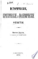 Исторические, критические и полемические опыты