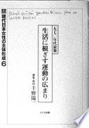 資料集成現代日本女性の主体形成: 生活に根ざす運動の広まり, 1970年代前期