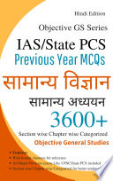 Samanya Vigyan (Objective General Science in Hindi) Previous Year Questions for IAS UPSC PCS SSC etc 2nd Edition