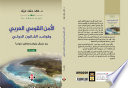 الأمن القومي العربي وقواعد القانون الدولي .. جزر حنيش وتيران وصنافير أنموذجا